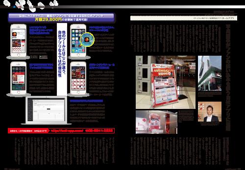 「月刊グリーンべると」にホールアプリが紹介